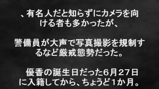優香 ♡ 青木崇高 明治神宮挙式 ♡ 永遠の愛を誓う!女優の優香(36)と...