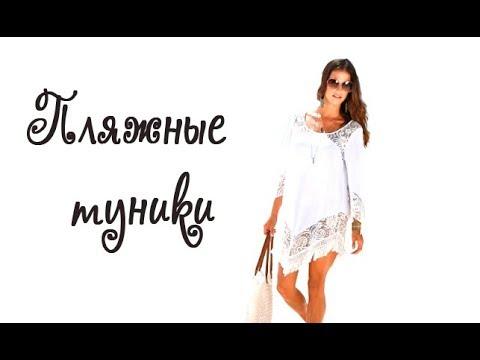 Пляжные туники - интернет магазин женской одежды