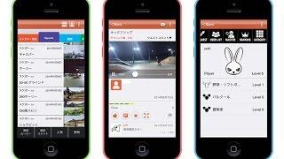 お題に対して動画を投稿する、スマートフォン向け『お題クリア型ムービーアプリ』を公開