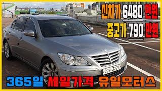 제네시스 790만원(feat:: 가성비 끝판왕-중고차는…