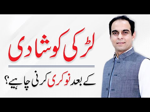 Should Women Work After Marriage? | Qasim Ali Shah (In Urdu)