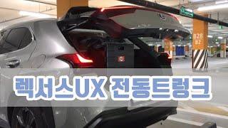 렉서스 UX  전동트렁크 최고급형 출시