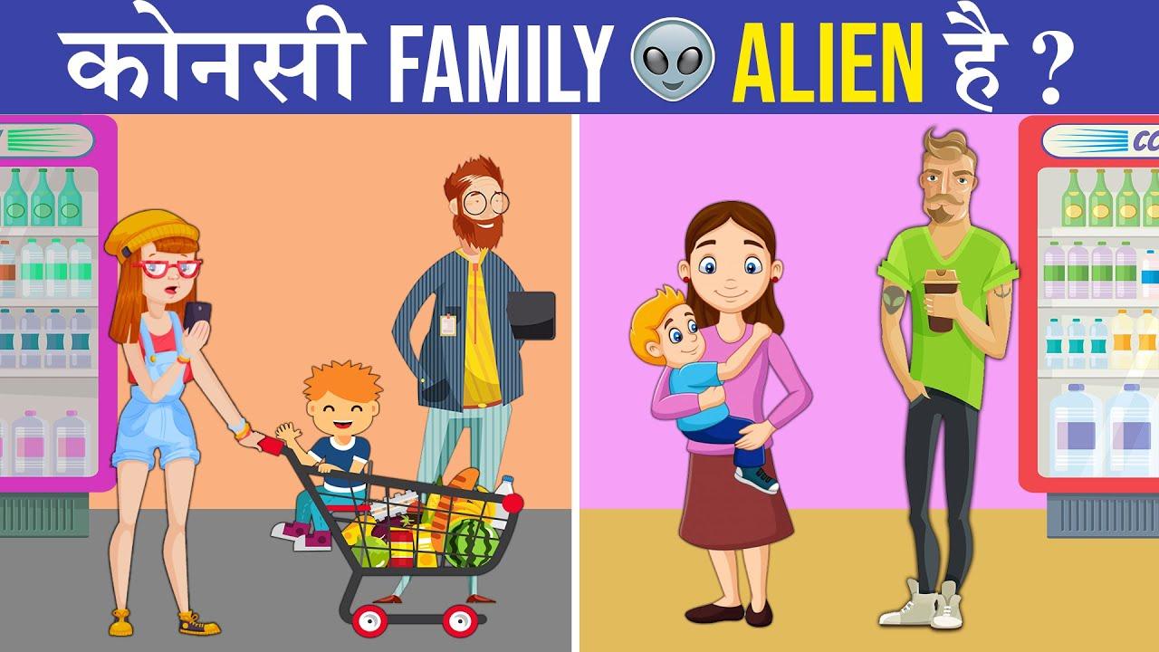 7 Majedar aur jasoosi paheliyan | 👽 Konsi Family Alien hai ? | Riddles in  hindi | Logical MasterJi