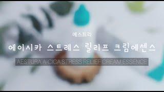 뭘해도 민감한 피부를 위한 액상형 시카 크림 에센스!