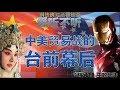 爱听不听——中美贸易战台前幕后那点事儿!钢铁侠对话穆桂英 第二期