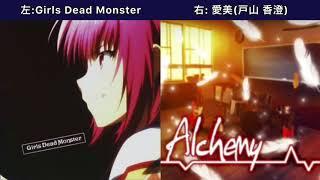 合わせました 左:原曲(Girls Dead Monster 岩沢(Vo. marina),『Angel Be...