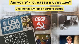 Август 91-го: назад в будущее? Станислав Кучер в прямом эфире