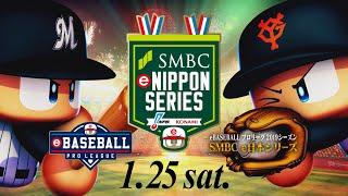 2019シーズン「eBASEBALL プロリーグ SMBC e日本シリーズ」は、いよいよ...