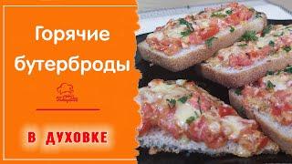 Горячие бутерброды в духовке простой и быстрый рецепт с твёрдым сыром но без мяса