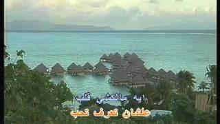 Arabic Karaoke: Georges Wassouf Salaf W Den