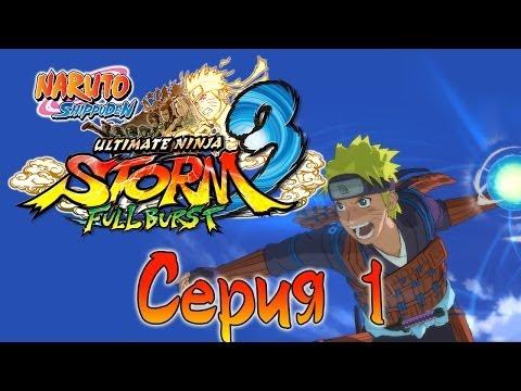 Naruto Shippuden: Ultimate Ninja Storm 3 Full Burst - Прохождение - Пролог [#1]