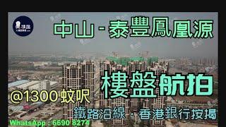 泰豐鳳凰源|首期10萬|現樓發售|鐵路沿線物業|香港銀行按揭