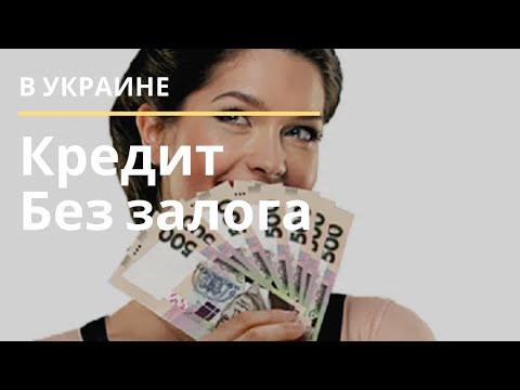Кредит без залога / Срочный займ денег в Украине без залога