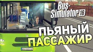 Bus Simulator 16 Gameplay #6 — ПЬЯНЫЙ ПАССАЖИР(Это прохождение (walkthrough) Bus Simulator 16 (2016) на русском языке. ▻ Подписаться на канал: http://bit.ly/SubscribeSurvivalGC ▻ Наша..., 2016-03-08T13:00:00.000Z)