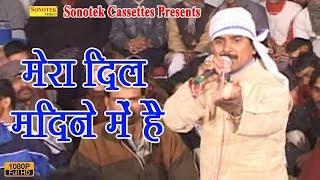 मेरा दिल मदीने में है | Tapeshwar Chauhwan, Bijender Giri || Bhojpuri Mukabla