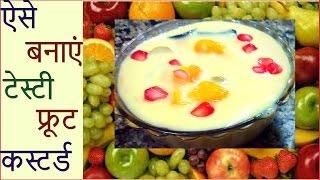 fruit salad banavani rit