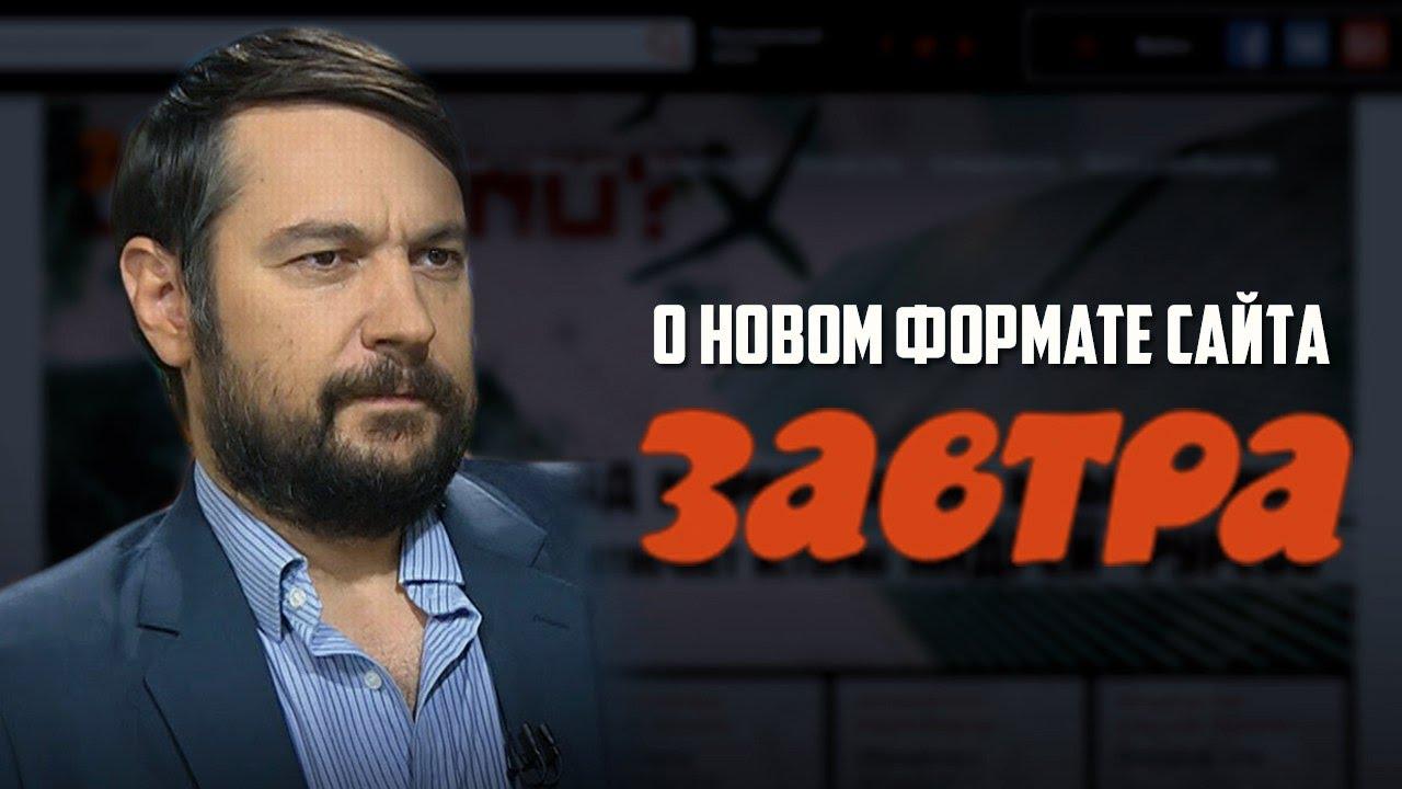 """Андрей Фефелов.""""О новом формате сайта «ЗАВТРА»"""""""