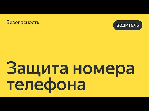 Что делать, если просят номер телефона? | Энциклопедия безопасности | Яндекс.Такси