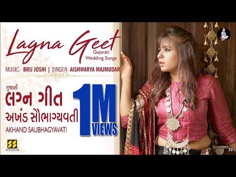 Akhand Saubhagyavati (Gujarati Lagna Geet) | અખંડ સૌભાગ્યવતી | Aishwarya Majmudar | Brij Joshi