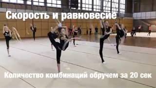 Учебно тренировочные сборы по художественной гимнастике Екатерины Пирожковой в в Польше 1