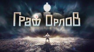 Саундчек мюзикла «Граф Орлов» перед первым весенним спектаклем!