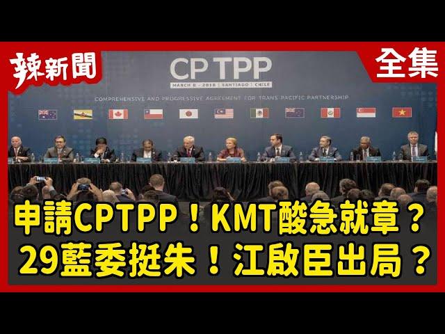 【辣新聞152】申請CPTPP!KMT酸急就章? 29藍委挺朱!江啟臣出局? 2021.09.23