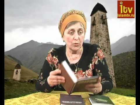Презентация 3-х чеченских книг