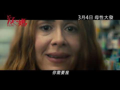 疑.媽 (Onyx版) (Run)電影預告