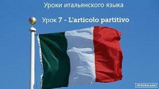 Уроки итальянского языка. Урок 7 Частичный артикль. L'articolo partitivo.