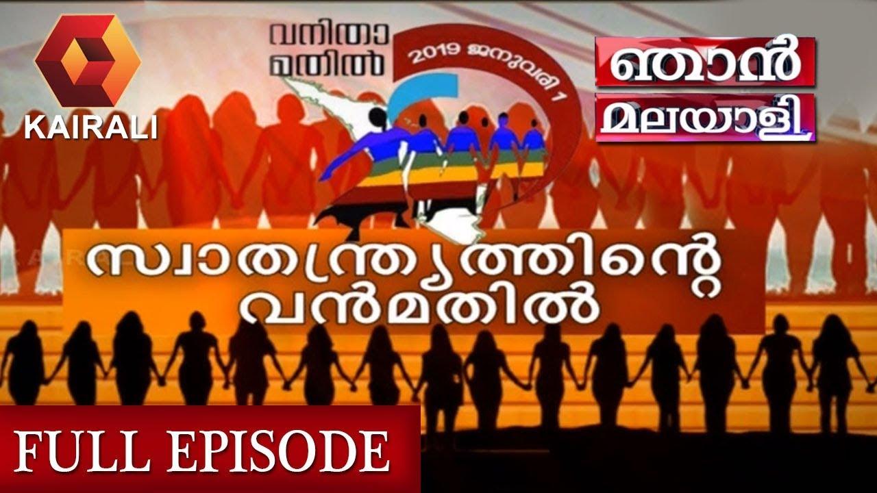 Njan Malayali: സ്വാതന്ത്ര്യത്തിന്റെ വന്മതില്  |  30th December 2018 | Part 2