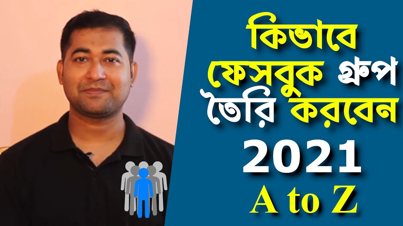 Download How to Create Facebook Group in 2021 – কিভাবে ফেসবুক গ্রুপ তৈরি করবেন। With Advanced Settings