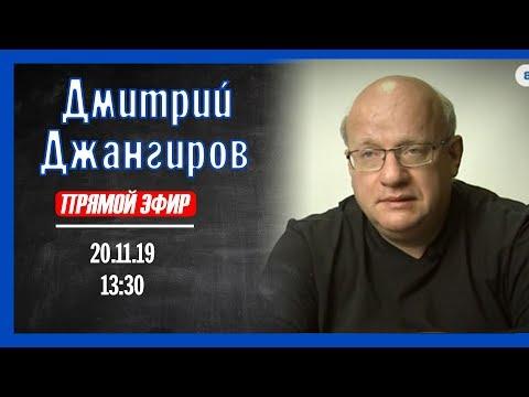 Дмитрий Джангиров. Прямая