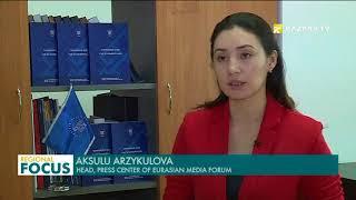 Алматыда XV Еуразиялық Медиа Форум өтеді