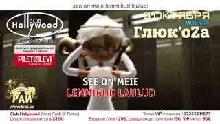 Танцевальный Pай 69 Tantsuparadiis 69 Глюк OZа Mосквa 3 октября в клубе HOLLYWOOD рекламa