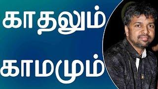 Kaatru Veliyidai Audio Launch | 'Kadhalum Kamamum' Madhan Karky Speech at Kaatru Veliyidai Launch