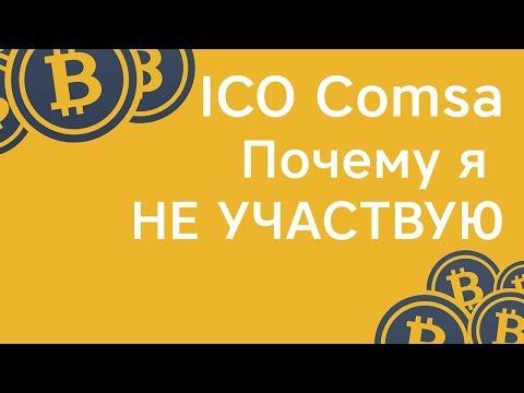 Comsa - почему я не буду участвовать в этом ICO Комса. Проект Ico
