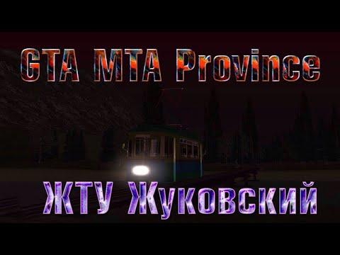 GTA    MTA    Province: ЖТУ Жуковский.