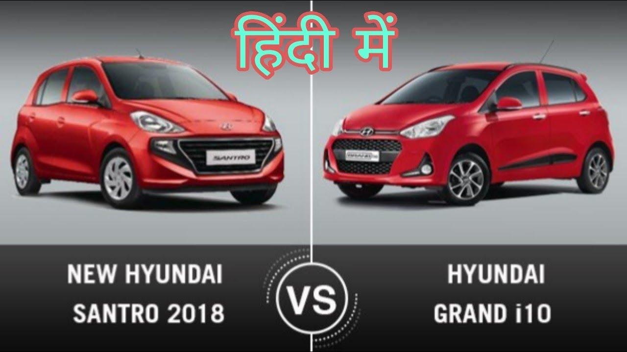 Hyundai Santro 2018 Vs Hyundai Grand I10 Comparison In Hindi India