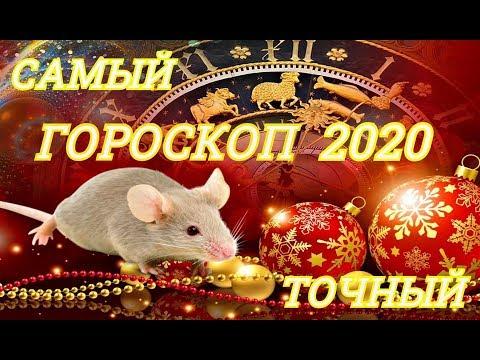 САМЫЙ ТОЧНЫЙ ГОРОСКОП на🎄 2020 год БЕЛОЙ КРЫСЫ для КАЖДОГО ЗНАКА ЗОДИАКА