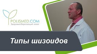 Типы шизоидов: сенситивный, экспансивный, истеро-шизоидный и шизо-истероидный