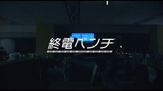 """会場&通販限定 NewSingle「3セブン」より """"終電ベンチ"""" のMVが公開!! ..."""