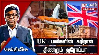 Seithi Veech 20-01-2021 IBC Tamil Tv