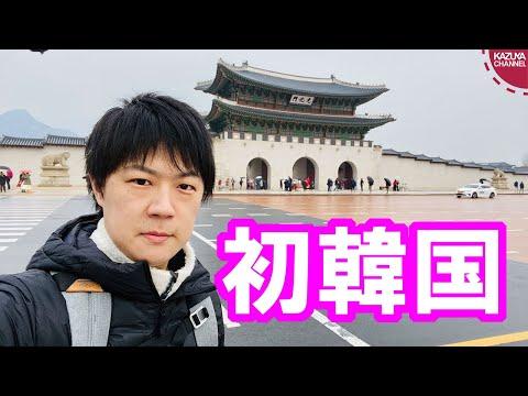 2019/12/06 初めての韓国レポート