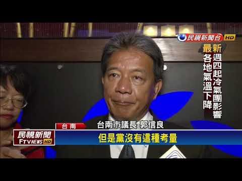 台南議長選舉4人跑票 民進黨送中評會-民視新聞