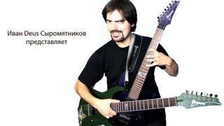 Как играть рифф Metallica - Enter Sandman