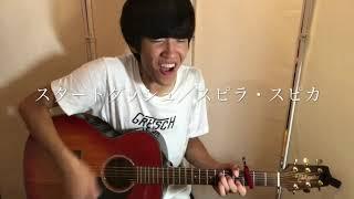 【1日1カバー】スタートダッシュ/スピラ・スピカ(Short Cover)