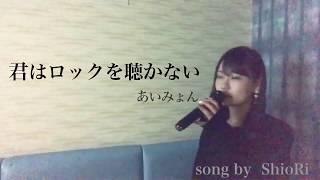 「 君はロックを聴かない 」ShioRi ( はんなりシンガー )