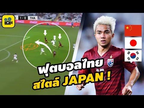 คอมเมนต์แฟนบอลจีน ญี่ปุ่น เกาหลีใต้ UAE เวียดนาม หลังชมฟอร์ม【ทีมชาติไทย vs UAE】ศึกเอเชียน คัพ 2019