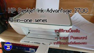 HP DeskJet Ink Advantage 2700 …