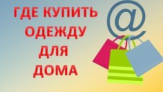 Где купить одежду для дома!(, 2014-10-22T06:30:15.000Z)